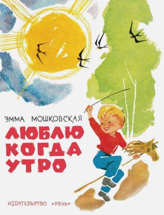 Иллюстрация 1 из 28 для Люблю когда утро - Эмма Мошковская | Лабиринт - книги. Источник: Лабиринт