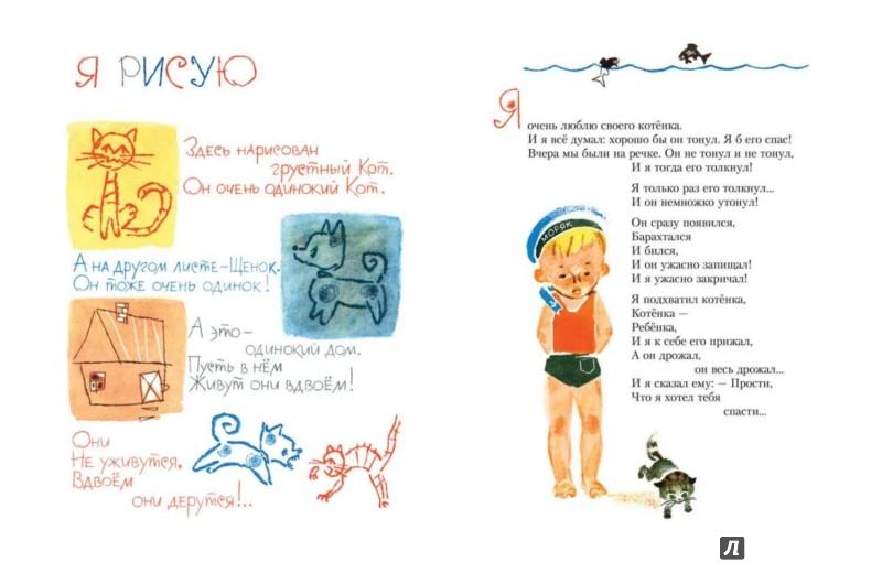 Иллюстрация 1 из 27 для Люблю когда утро - Эмма Мошковская | Лабиринт - книги. Источник: Лабиринт