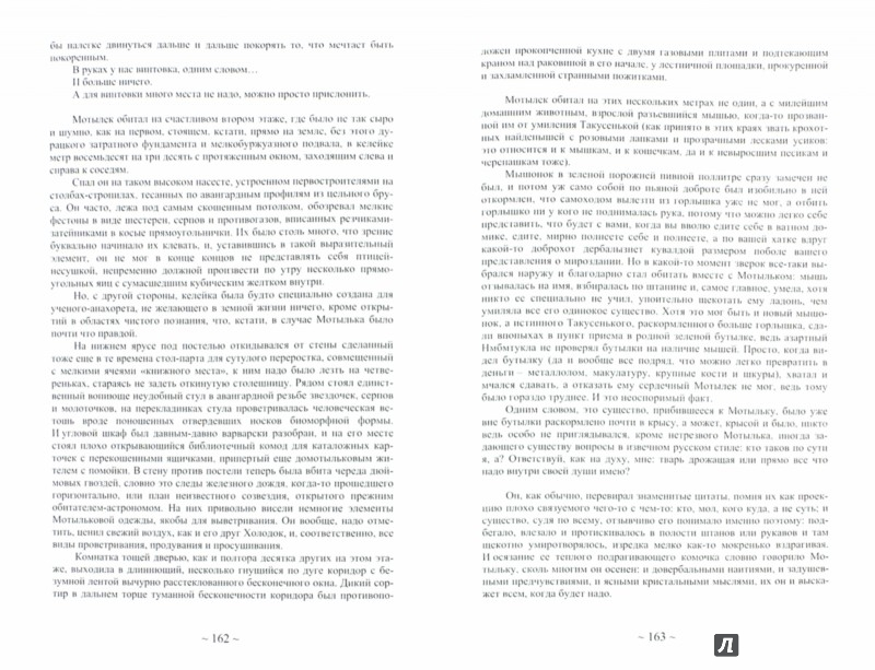 Иллюстрация 1 из 7 для Парад - Николай Кононов | Лабиринт - книги. Источник: Лабиринт