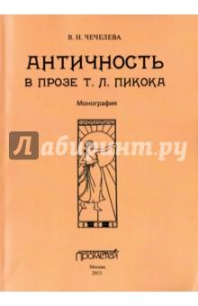 Античность в прозе Т. Л. Пикока. Монография