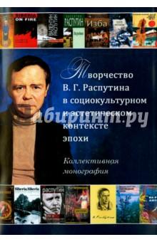 Творчество В.Г. Распутина в социокультурном и эстетическом контексте эпохи
