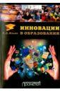 Ильин Георгий Леонидович Инновации в образовании. Учебное пособие все цены
