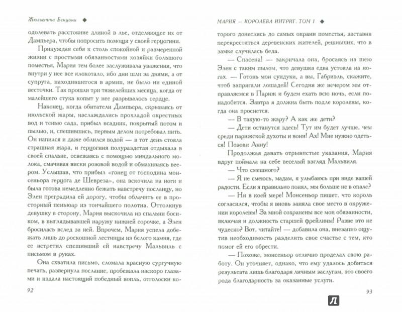Иллюстрация 1 из 10 для Мария - королева интриг. Комплект в 2-х томах - Жюльетта Бенцони | Лабиринт - книги. Источник: Лабиринт