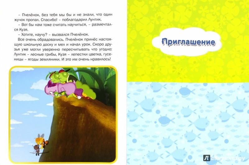 Иллюстрация 1 из 2 для Лунтик и его друзья. Настоящее морское дно. Тридцать три жучка (№1420) | Лабиринт - книги. Источник: Лабиринт