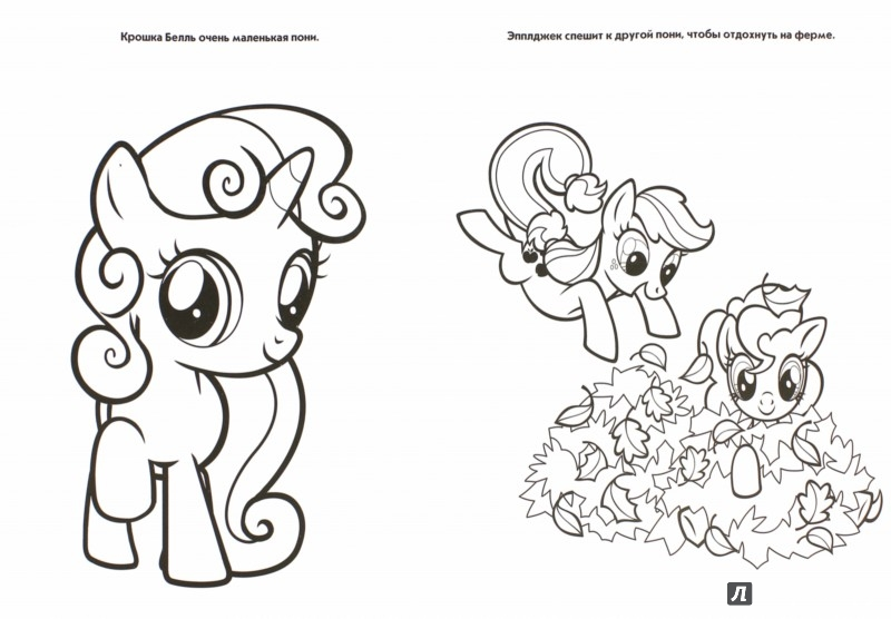 Иллюстрация 1 из 9 для Мой маленький пони. Волшебная раскраска (№ 15041) | Лабиринт - книги. Источник: Лабиринт