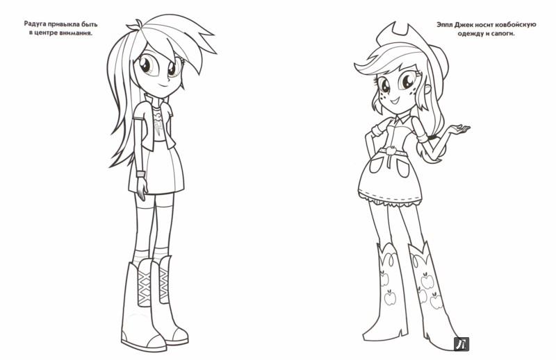 Иллюстрация 1 из 6 для Мой маленький пони: Девочки из Эквестрии (№15040) | Лабиринт - книги. Источник: Лабиринт