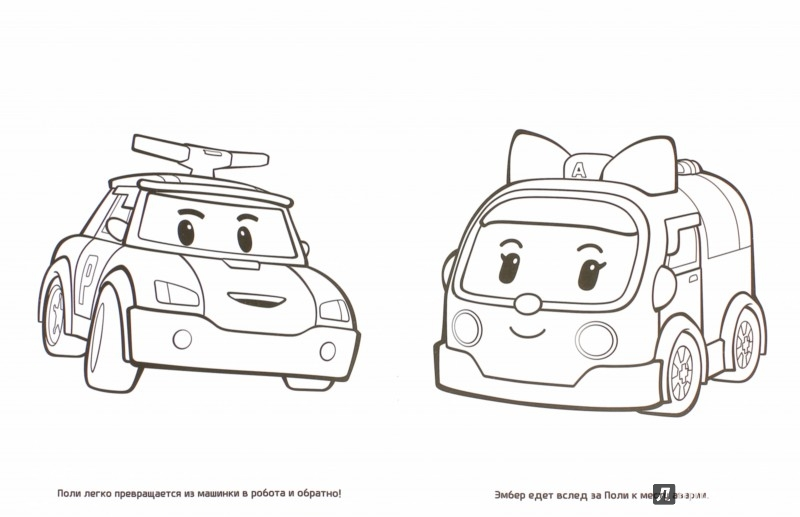 Иллюстрация 1 из 18 для Робокар Поли и его друзья. Волшебная раскраска (№15044) | Лабиринт - книги. Источник: Лабиринт