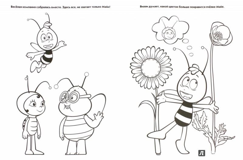 Иллюстрация 1 из 4 для Пчелка Майя. Волшебная раскраска (№ 15033) | Лабиринт - книги. Источник: Лабиринт