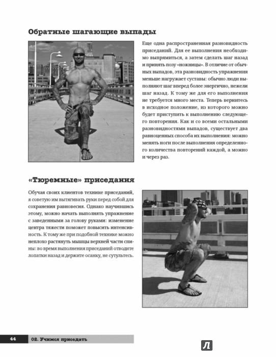Иллюстрация 1 из 11 для Сила без границ. Улучшаем физическую форму без специальных тренажеров - Эл Кавадло | Лабиринт - книги. Источник: Лабиринт
