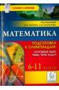 Обложка Математика 6-11кл Подготовка к олимпиадам. Изд.2