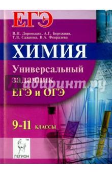 Химия. ЕГЭ и ОГЭ. 9-11 классы. Универсальный задачник