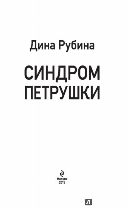 Иллюстрация 1 из 23 для Синдром Петрушки - Дина Рубина | Лабиринт - книги. Источник: Лабиринт