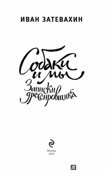 Иллюстрация 1 из 11 для Собаки и мы. Записки дрессировщика - Иван Затевахин | Лабиринт - книги. Источник: Лабиринт