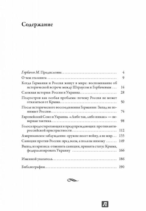 Иллюстрация 1 из 13 для Смена курса. Полемика в пользу перемен в подходе к России - Вильфрид Шарнагль | Лабиринт - книги. Источник: Лабиринт
