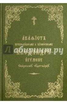 Акафист преподобному и богоносному чудотворцу Александру Свирскому