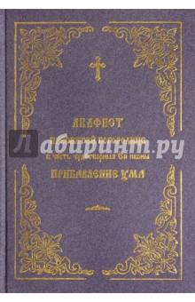 Акафист Пресвятой Богородице в честь и память чудотворной иконы Прибавление ума