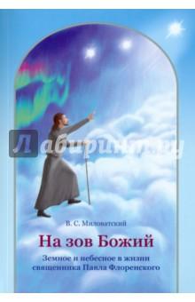 На зов Божий. Земное и небесное в жизни священника Павла Флоренского цена
