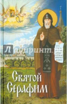 Святой Серафим. О святых, носящих это имя