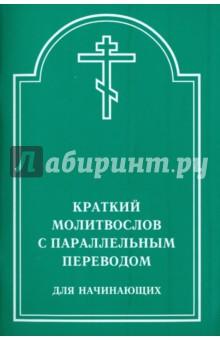 Краткий молитвослов с параллельным переводом для начинающих