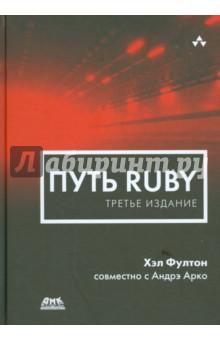 Путь Ruby серверы