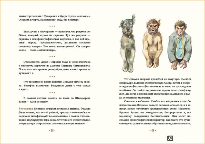 Иллюстрация 1 из 69 для Собачье сердце - Михаил Булгаков | Лабиринт - книги. Источник: Лабиринт