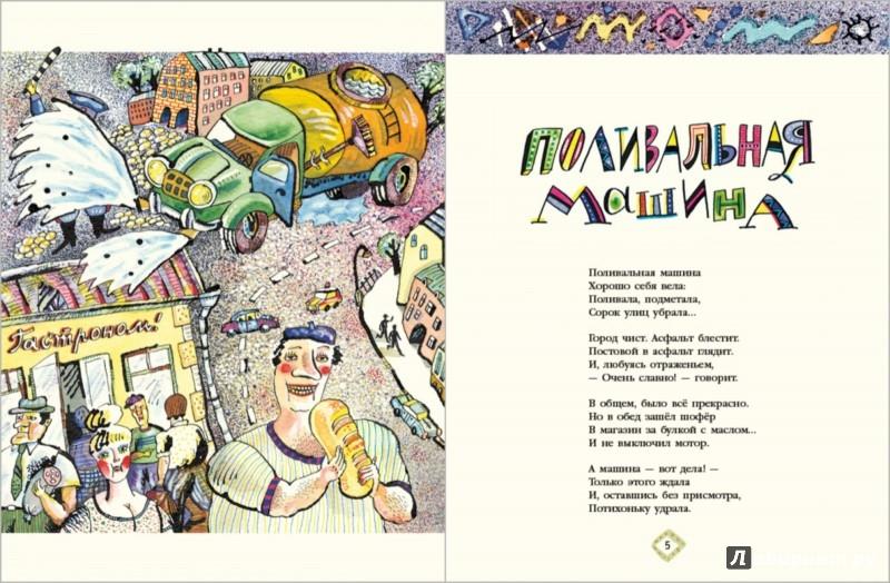Иллюстрация 1 из 23 для Если бросить камень вверх - Андрей Усачев | Лабиринт - книги. Источник: Лабиринт
