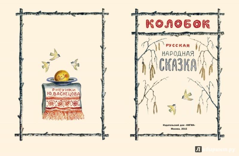 Иллюстрация 1 из 45 для Колобок | Лабиринт - книги. Источник: Лабиринт