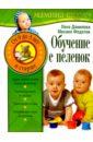 Обучение с пеленок. От 0 до 3лет и старше, Данилова Лена