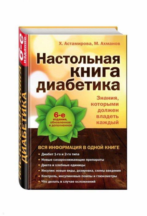 Иллюстрация 1 из 30 для Настольная книга диабетика - Астамирова, Ахманов   Лабиринт - книги. Источник: Лабиринт