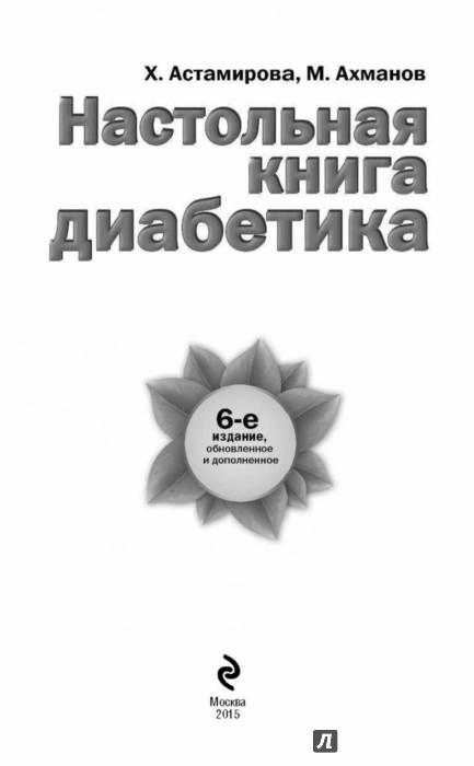 Иллюстрация 1 из 15 для Настольная книга диабетика - Астамирова, Ахманов | Лабиринт - книги. Источник: Лабиринт