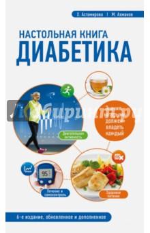 Настольная книга диабетика. ISBN: 978-5-699-82643-8