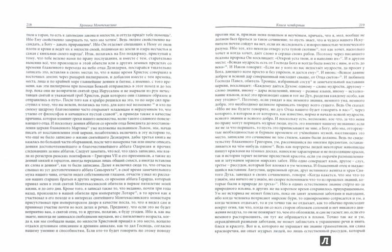 Иллюстрация 1 из 15 для Хроника Монтекассино. В 4 книгах - Дьякон, Марсиканский | Лабиринт - книги. Источник: Лабиринт