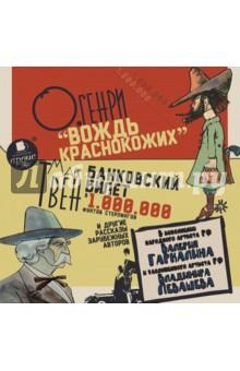 Вождь краснокожих. Банковский билет в один миллион фунтов стерлингов и др. рассказы (CDmp3)