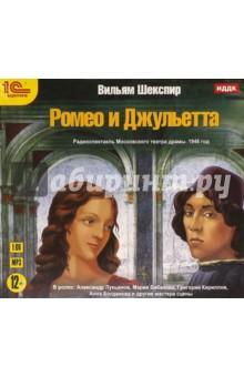 Ромео и Джульетта (CDmp3)