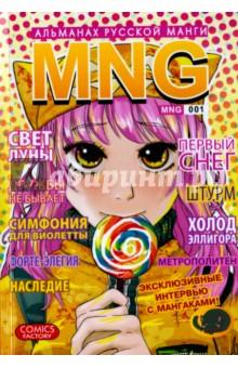 MNG. Альманах русской манги. Выпуск 1  цена и фото
