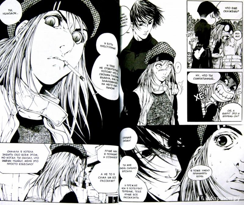 Иллюстрация 1 из 7 для Герой. Том 2 - Хван Ким | Лабиринт - книги. Источник: Лабиринт
