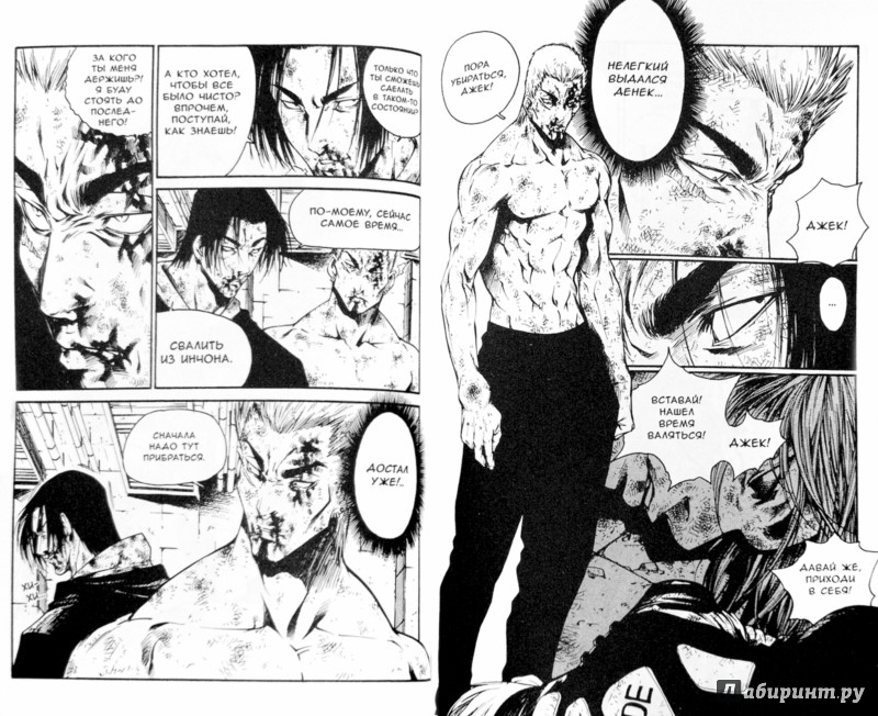 Иллюстрация 1 из 8 для Герой. Том 4 - Хван Ким | Лабиринт - книги. Источник: Лабиринт