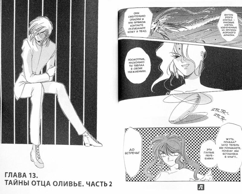 Иллюстрация 1 из 5 для Гештальт. Том 3 - Юн Кога | Лабиринт - книги. Источник: Лабиринт