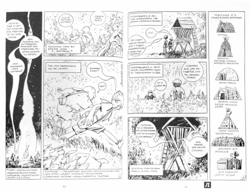 Иллюстрация 1 из 27 для Пионерская правда. Horror - Аскольд Акишин | Лабиринт - книги. Источник: Лабиринт