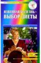 Смолянский Борис Леонидович Язвенная болезнь - выбор диеты. 2-е изд.