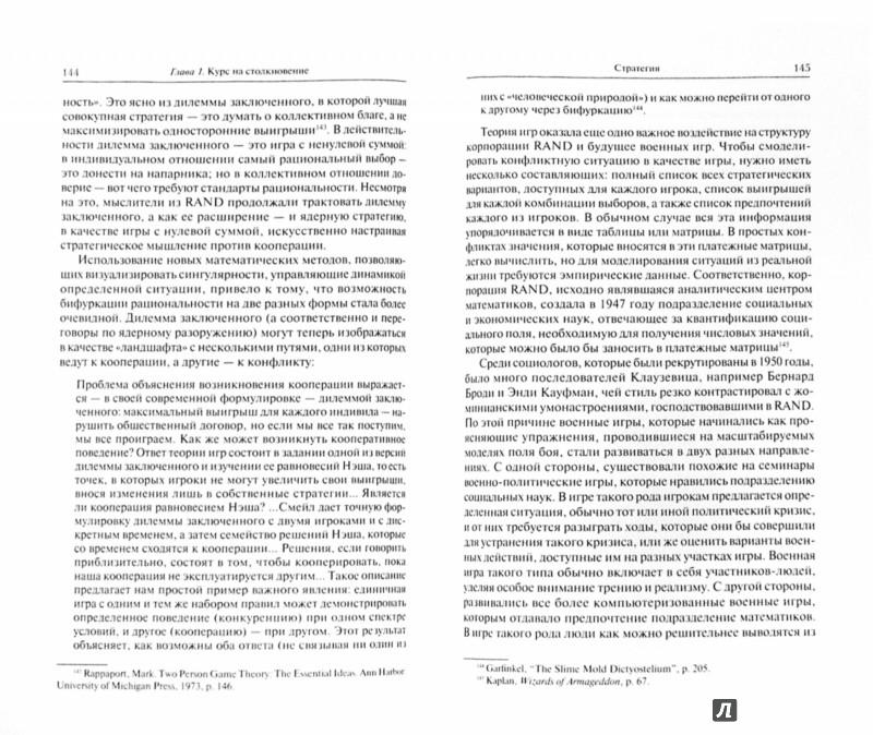 Иллюстрация 1 из 16 для Война в эпоху разумных машин - Мануэль Деланда | Лабиринт - книги. Источник: Лабиринт