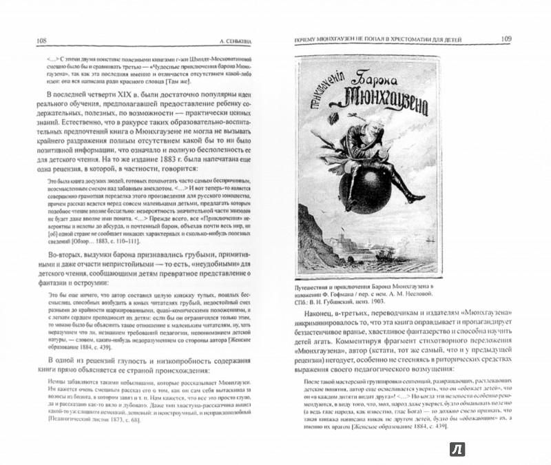 Иллюстрация 1 из 8 для Детские чтения. Выпуск 2 - Арзамасцева, Губайдуллина, Гуськов | Лабиринт - книги. Источник: Лабиринт