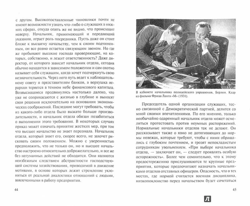 Иллюстрация 1 из 7 для Служащие. Из жизни современной Германии - Зигфрид Кракауэр | Лабиринт - книги. Источник: Лабиринт