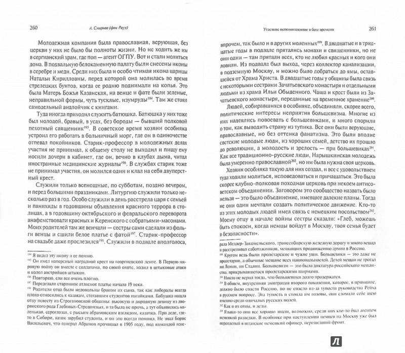 Иллюстрация 1 из 6 для Полное и окончательное безобразие - Смирнов (фон Раух) Алексей | Лабиринт - книги. Источник: Лабиринт