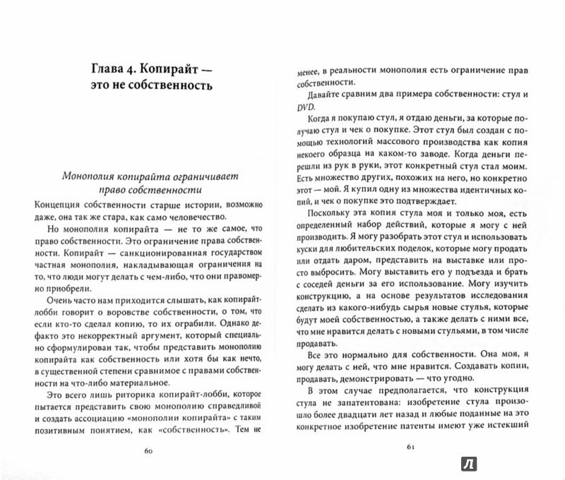Иллюстрация 1 из 2 для Дело о реформе копирайта - Энгстрем, Фальквинге | Лабиринт - книги. Источник: Лабиринт