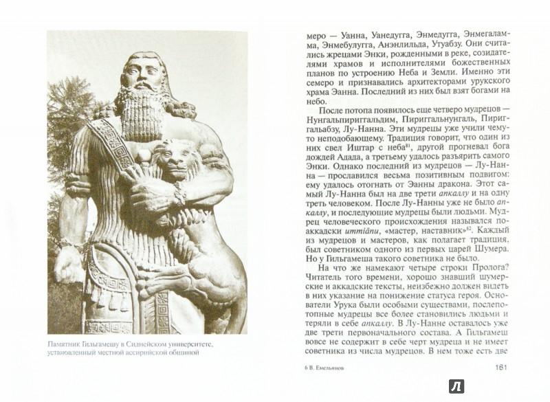 Иллюстрация 1 из 30 для Гильгамеш. Биография легенды - Владимир Емельянов | Лабиринт - книги. Источник: Лабиринт