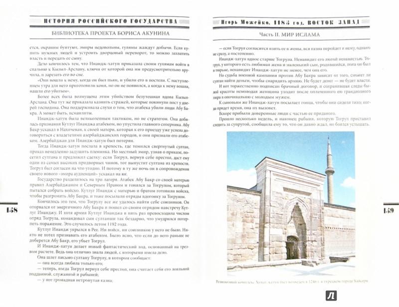 Иллюстрация 1 из 4 для 1185 год. Восток - Запад.  Истоки. Мир Ислама. Между двух миров - Игорь Можейко | Лабиринт - книги. Источник: Лабиринт
