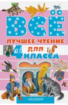 Всё лучшее чтение для 4 класса шахмагонов николай фёдорович любовные драмы русских писателей