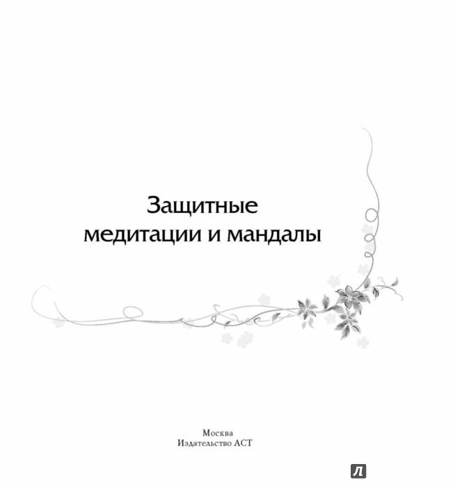 Иллюстрация 1 из 14 для Защитные медитации и мандалы - Жанна Богданова | Лабиринт - книги. Источник: Лабиринт