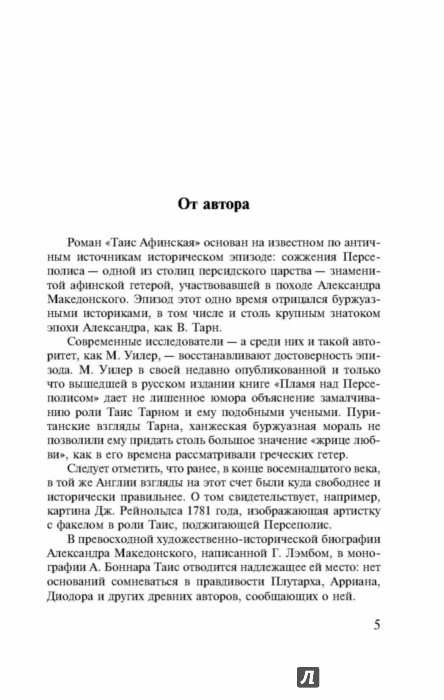 Иллюстрация 1 из 37 для Таис Афинская - Иван Ефремов | Лабиринт - книги. Источник: Лабиринт